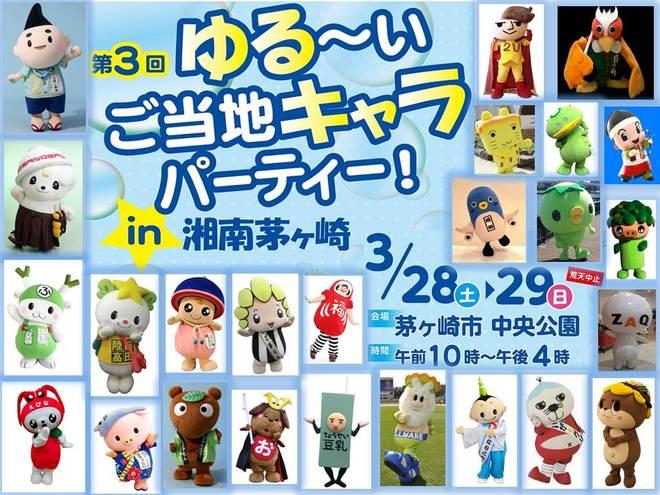 茅ヶ崎中央公園 ご当地キャラ!開催日や駐車場は?さくら祭りは?