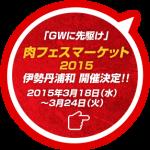 肉フェス2015伊勢丹浦和のデパ地下で開催!限定のお弁当が登場♪