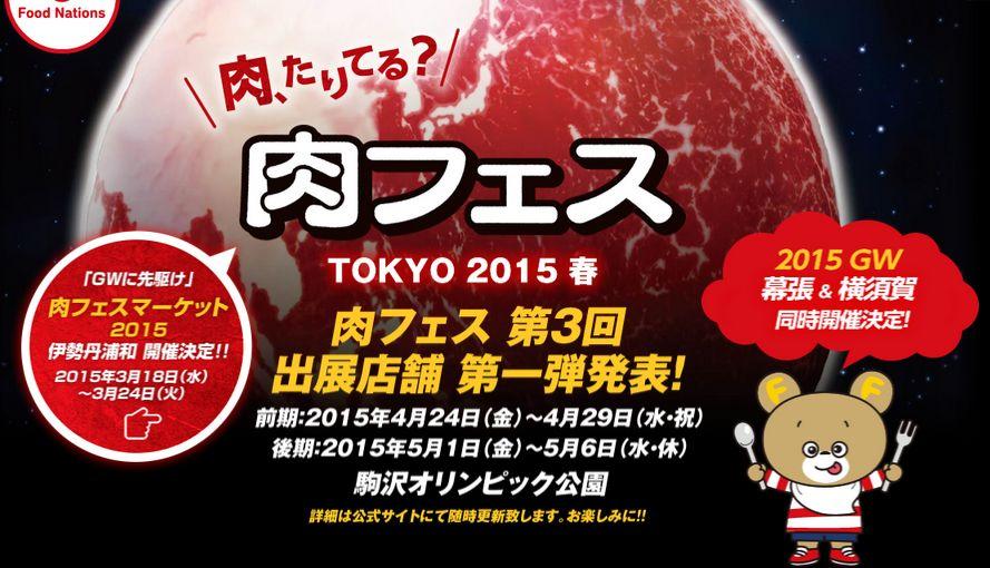 肉フェス2015駒沢公園は混雑する?駐車場は?お得なチケットはある?