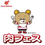 肉フェス2015幕張&横須賀の開催時間は?駐車場はある?混雑する?