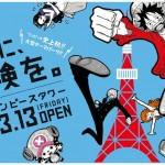 東京ワンピースタワーの魅力を徹底紹介!期間は?割引チケットは?