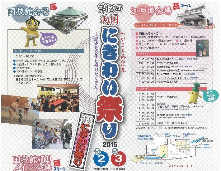 両国にぎわい祭り2015の見所! 国技館ちゃんこ500円?混雑する?