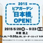 日本橋三越でビアガーデン開催!飲み放題の料金、予約は混雑する?