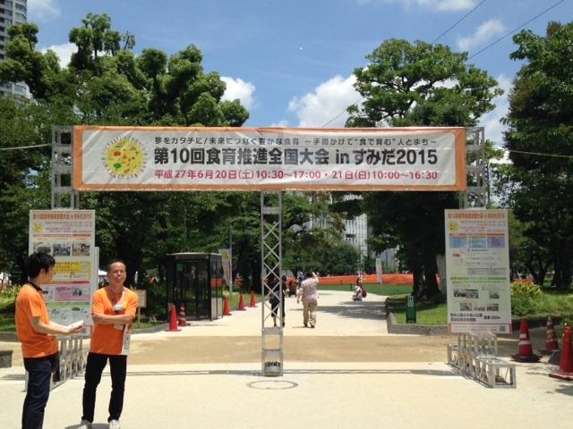 墨田区で食育推進全国大会が開催!すみだバルウォーク参加店は?