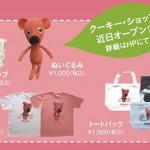 クーキーショップが新宿武蔵野館にオープン!期間限定のグッズは?