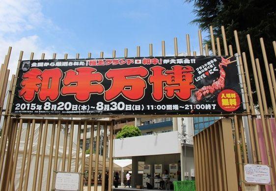 肉フェス!和牛万博2015が新宿大久保公園で開催!日程やメニューは?