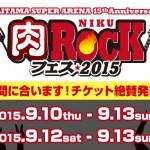 肉ロックフェス2015埼玉は混雑する?メニューやチケット、駐車場は?