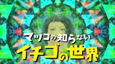 matuko-ichigo
