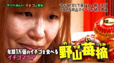 matuko-ichigo1