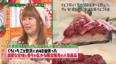 matuko-ichigo34