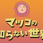 マツコの知らない世界!林瑞季のホットケーキミックス(HM)レシピ♪