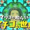 マツコの知らない世界!新種イチゴ・カフェ中野屋・イチゴスイーツを紹介!